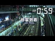 日本極速鐵路地下化切換工程 3 小時 25 分完成,震驚全球!