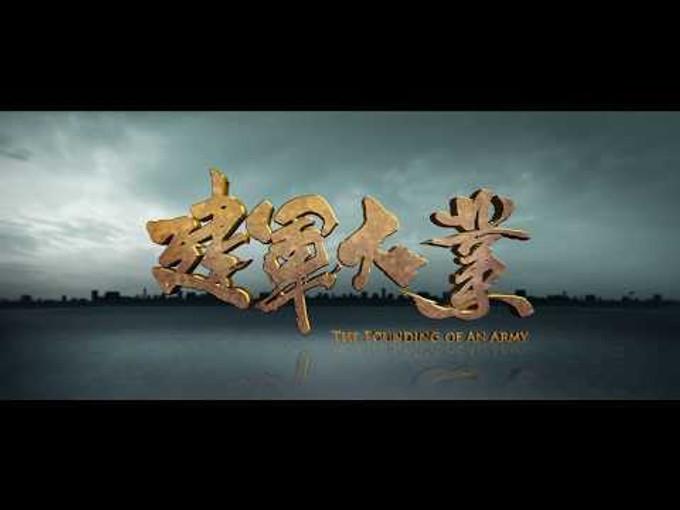 華語電影《建軍大業》(The Founding of an Army)點評: 愛國主旋律電影的變調,破舊立新的史實電影