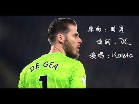 【改詞MV】《David de Gea》(原曲:時差)