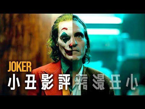 小丑影評:華堅馮力士-繼希夫烈格後又一出神入化的演繹