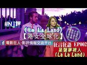 【狂言狂語】 EP002:《星聲夢裡人 ( La La Land )》