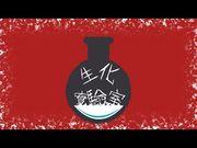 《生化實驗室 - Ep01 情人節朱古力篇》