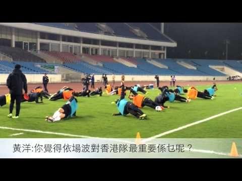 2015亞洲盃外圍賽 - 港隊速報 (3月5日 越南對香港賽前操練實況)[720p]