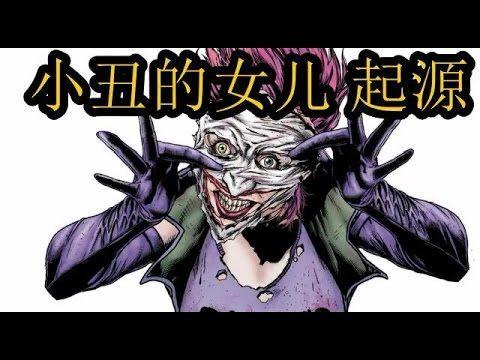 DC-小丑的女兒起源 Joker's Daughter Origins