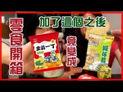 加了這個之後出前一丁麻油味薯片竟變成台灣蚵仔煎薯片??! • 試吃合味道香辣海鮮/出前一丁麻油味薯片 [零食開箱 #003]  |Carman TV