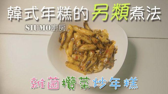 影片教學 - Siumo廚房Vol. 1 - 雜菌欖菜炒年糕 (韓式年糕的另類煮法)