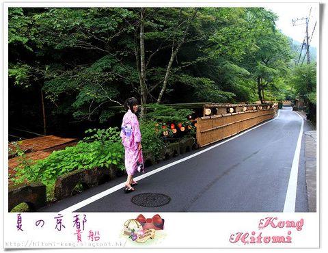 Day 5(3) : 夏の京都‧貴船散策