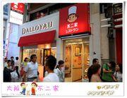 Day 6(3) : 牛奶妹與牛奶仔餐廳 - 不二家 Fujiya (大阪心齋橋店)