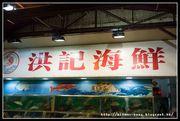 中秋西貢海鮮聚餐 - 洪記海鮮酒樓