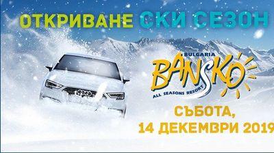 Пистите в Банско са готови за откриването на сезона