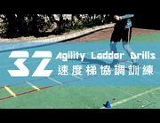 提升你的協調性及運動表現:32種速度梯訓練