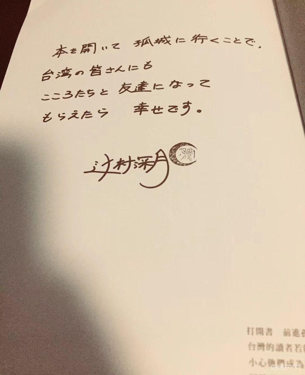"""辻村深月老师在台湾签售的<b>《镜中孤城》</b>""""></p>    <p>说回<b>《今日诸事大吉》</b>吧。</p>    <p>这本书有四个 POV 视角,分别是四场婚礼的伴娘、新郎、花童以及策划人。同一天,同一酒店,不同时间,四场婚礼。敏感的读者也许已经嗅到了某种诡计的独特味道。但我敢打保票,这本小说绝不是青崎有吾那种除了诡计一无所有的推理故事。</p>    <p>发生在同一天同一处的这四个婚礼。</p>    <p>双胞胎的婚礼上姐妹撕逼那段在我看来是写得最好的,毕竟碧池撕逼是辻村深月最擅长的题材。</p>    <p>另一场婚礼的新郎在作恶的同时又期待一个天赐的 """"制动器"""",这种情绪想必很多人都深有体会。</p>    <p>花童视角的那场婚礼故事颇似伊坂幸太郎的风格,小男孩保护大姐姐的设定俗套但温暖。</p>    <p>最后是婚礼策划人的故事,辻村深月通过这个工作人员的视角将所有故事串起来。</p>    <p>整本书的内核类似法国电影<b>《婚礼的意义》</b>,探讨的是婚礼这个在现代社会中仪式感大于实际的活动究竟意义何在?婚礼莫非只是人类妄想留住幸福而创造出来的幻觉。难道真的是婚礼创造幻觉,幻觉承载婚姻?</p>    <figure class="""
