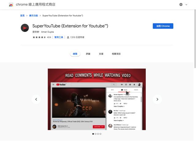 SuperYouTube – 整合 YouTube 视频和留言