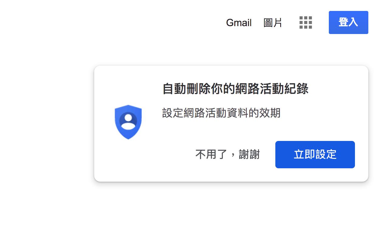 Google 将自动清除使用者 18 个月前活动记录,教你手动设置和修改。