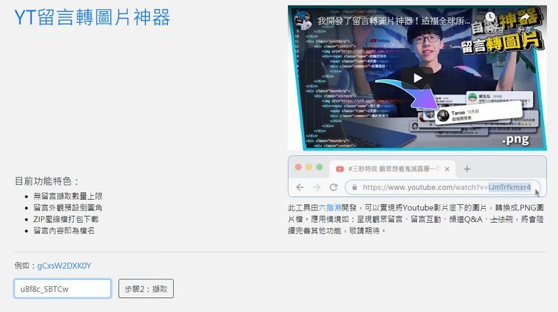 KOLpower – Youtube 评论留言批量转换图片神器