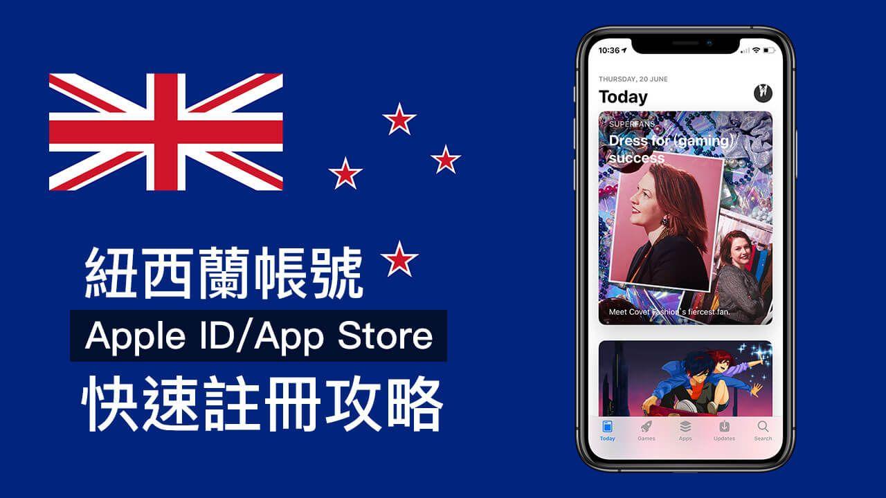 无需电脑,快速注册 iOS 外区(新西兰)App Store 账号