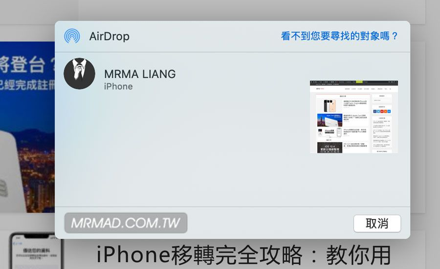 通过 Chrome 内置功能实现 AirDrop 功能2
