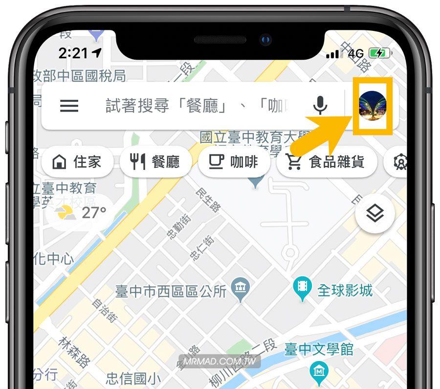 Google 地图新增无痕隐身模式:免受监控记录,一键启动防追踪模式