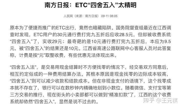 强推办 ETC 遇到的一些暗坑