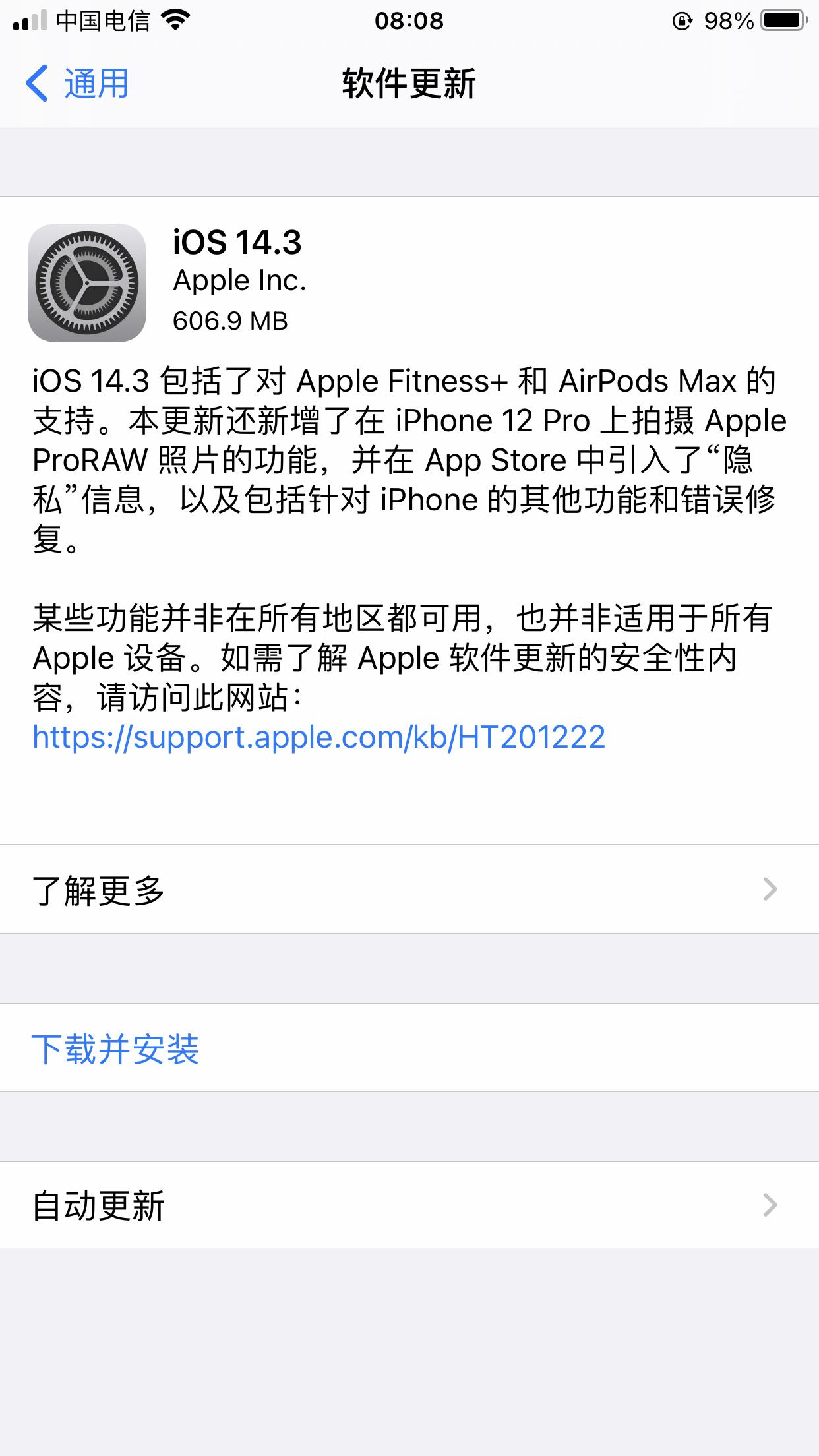 苹果更新,隐私安全再度提升!