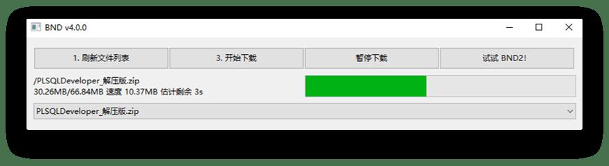 baidu-netdisk-downloaderx – 百度网盘不限速下载器