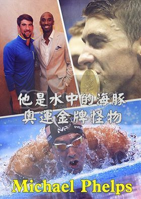 Kobe:  Michael Phelps就彷彿是海豚,水裡面的霸主。
