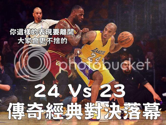 傳奇『24 Vs 23』正式宣告落幕,Kobe打出昔日黑曼巴風采