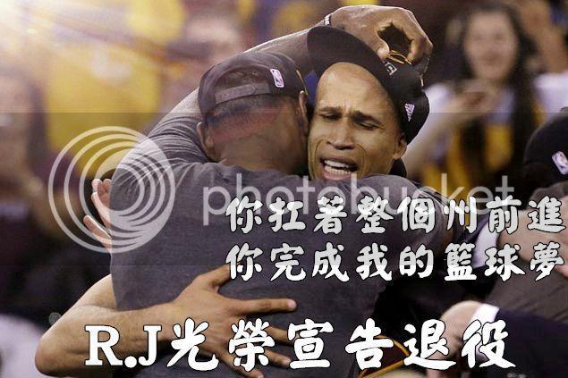 Richard Jefferson : LBJ完成我的籃球夢,可以圓滿退役了。