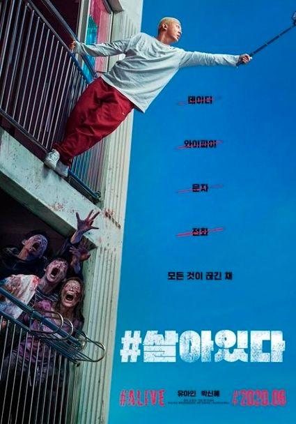 韓電影:劉亞仁、朴信惠電影《ALIVE》