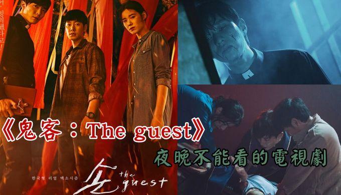 《鬼客:The guest》夜晚不能看的電視劇