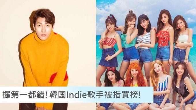 Mamamoo﹑Twice都輸!韓國indie歌手新歌橫掃排行榜被指造假
