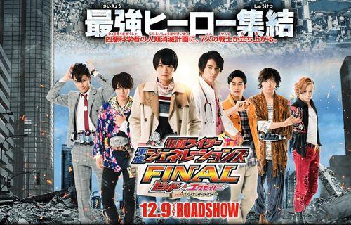 Kamen Rider Heisei Generations FINAL: Build & Ex-Aid with Legend Riders FULL movie