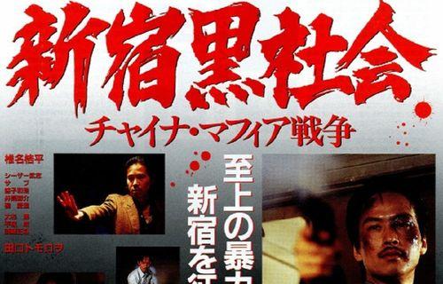 Shinjuku Underworld: Chinese Mafia War FULL movie