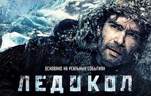 Icebreaker FULL movie