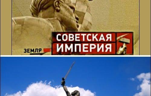 Советская Империя - Родина-Мать FULL movie