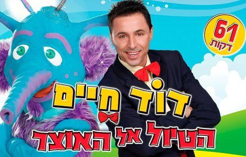דוד חיים - הטיול אל האוצר FULL movie
