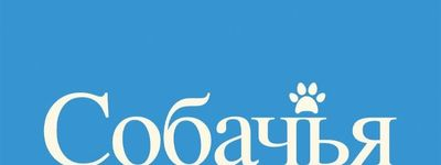 Dog Days online