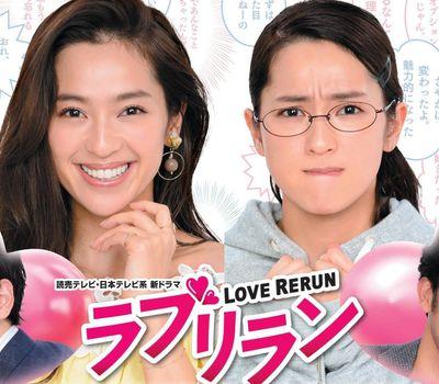 Love Rerun online