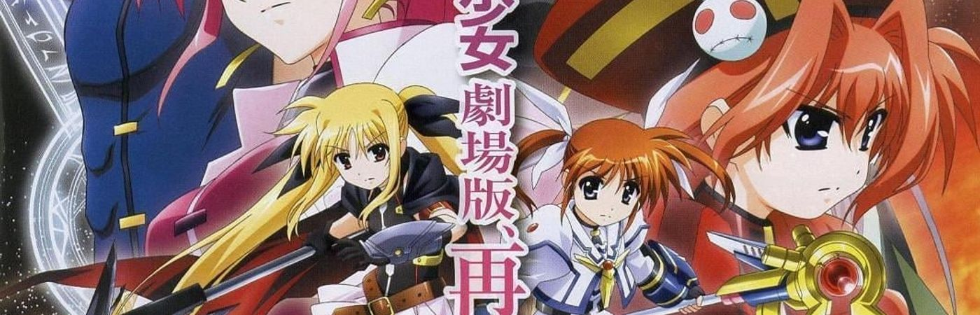 Voir film Magical Girl Lyrical Nanoha: The Movie 2nd A's en streaming