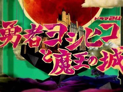 watch The Brave 'Yoshihiko' streaming