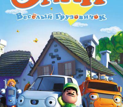 Olly The Little White Van online
