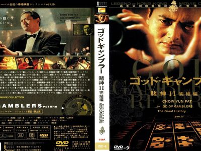 watch God of Gamblers' Return streaming
