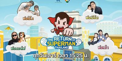 The Return of Superman Thailand