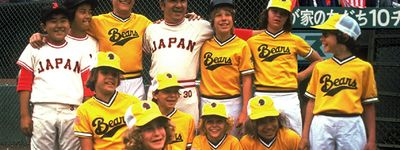 The Bad News Bears Go to Japan online