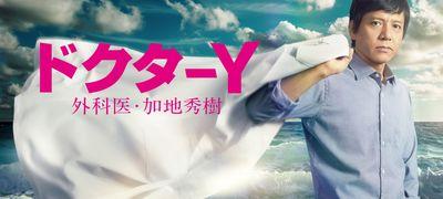 Doctor Y - Gekai Kaji Hideki