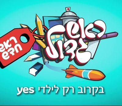 Rosh Gadol - Rosh Chadash online