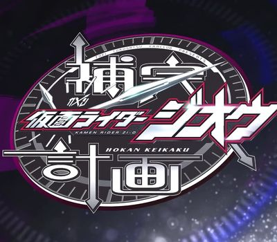 Kamen Rider Zi-O: Supplementary Plan online