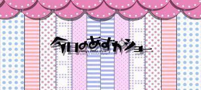 Kyou no Asuka Show