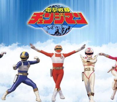 Dengeki Sentai Changeman online