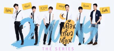2 Moons - The Series